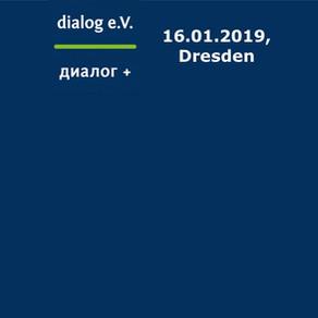 Новогодний доклад в Дрездене