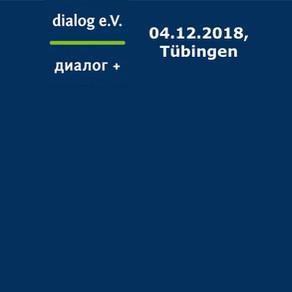 Лекция в Тюбингене