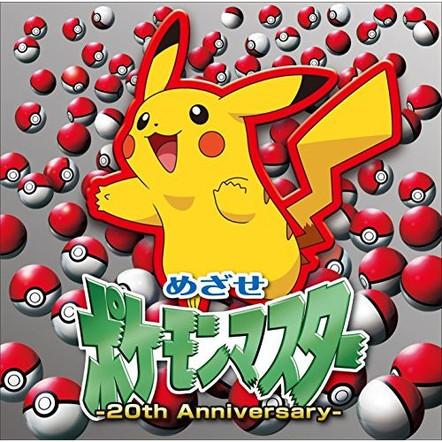 めざポケモンマスター -20th Anniversary-