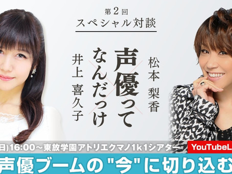 松本梨香主催「声優ってなんだっけ」第2回 ゲストは井上喜久子さん