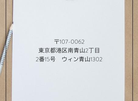 東京オフィスのお知らせ。