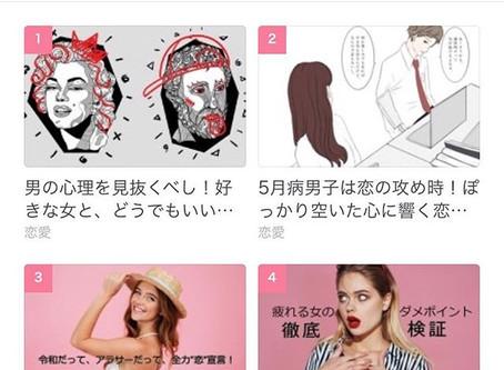 line 【charmmy】にて記事ランキング1位