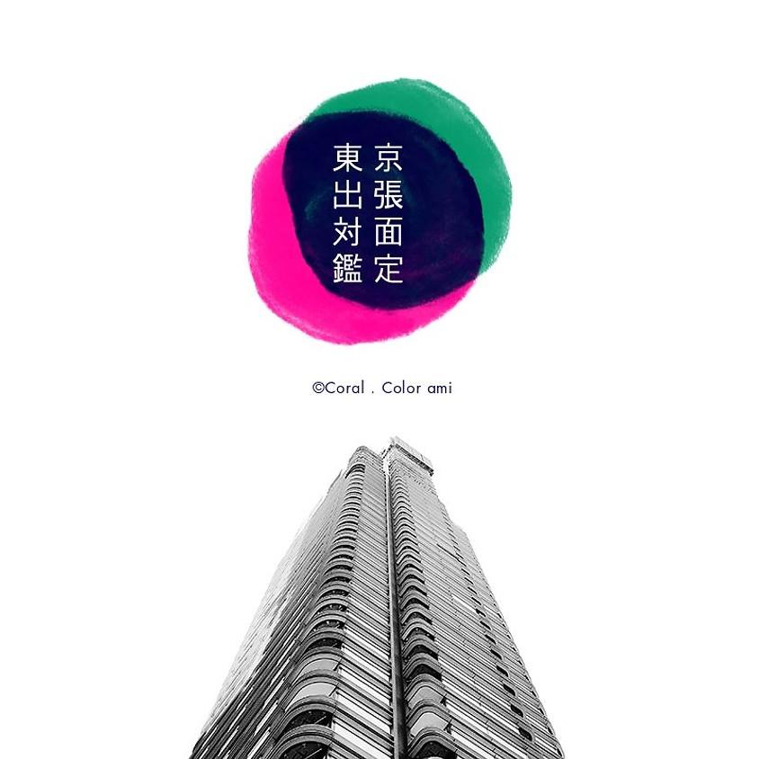 ◇◆5月東京出張対面鑑定◆◇