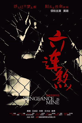 Vengeance is mine POSTER.JPG
