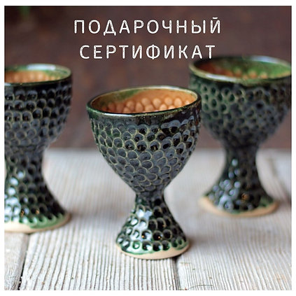 СЕРТИФИКАТ НА МАСТЕР-КЛАСС