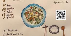 毛豆子炒鸡胗 Fresh soyabean fried chicken gizzard