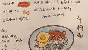 牛排面 Steak noodles