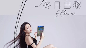 《冬日巴黎》The Winter of Paris— Novel by lilyma 马莉