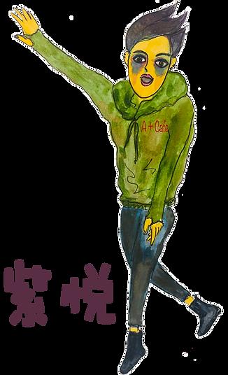 紫悦.png