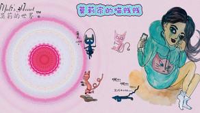 Moli's Cat, Meow~Meow~《莫莉家的喵贱贱》Series 1-4