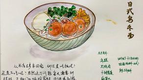 日式乌冬面 Japanese udon noodles