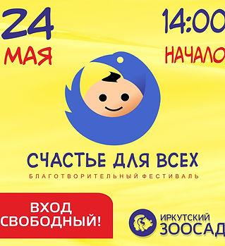 фестиваль24мая