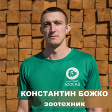 божко.png