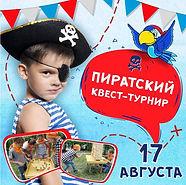 Квест-турнир в Иркутском Зоосаде.jpg