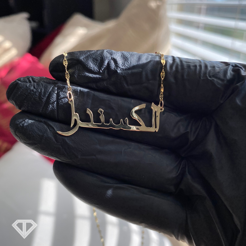 "10k ""Alexandra"" Arabic Name Necklace"