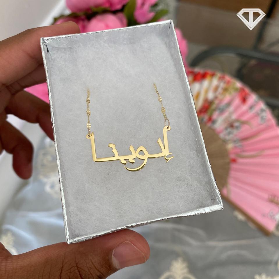 "10k ""Edwinna"" Arabic Name Necklace"