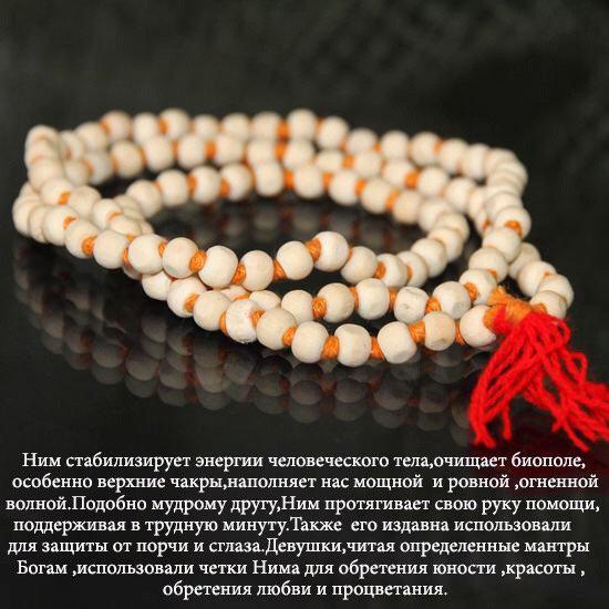 ЧЕТКИ Из Священного Нима (VRN16), 8 мм, 108 бусин, со святого места Вриндаван