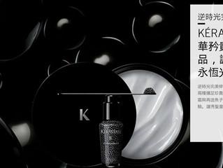 Keratase Chronoigiste Rituall卡詩逆時光魚子髮絲及頭部皮膚護理     配合深海魚子,前所未有的尊貴至臻䕶髮體驗,令秀髮綻放永恆青春光彩,讓頭部皮膚換發出新生氣,除保護頭髮