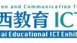 「第5回関西教育ICT展」に出展!