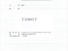 次世代向けAI・ロボット・IoTブランド「TOMOT(ともット)」アメリカでの商標登録のお知らせ