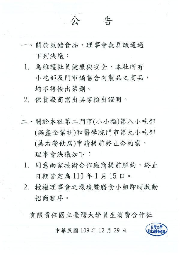 20201230萊豬食品及小吃部招商公告.jpg
