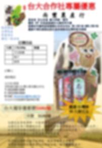尚豐海報(For台大)4.png