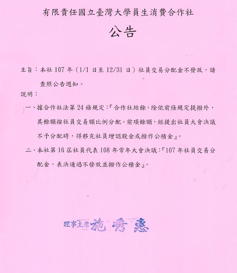 20190722-分配金不發.png