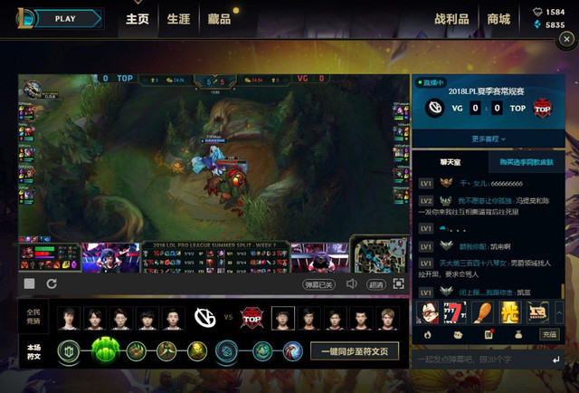 League Of Legends China Server Launches Feature To Watch Live Tournament On The Client Lol News