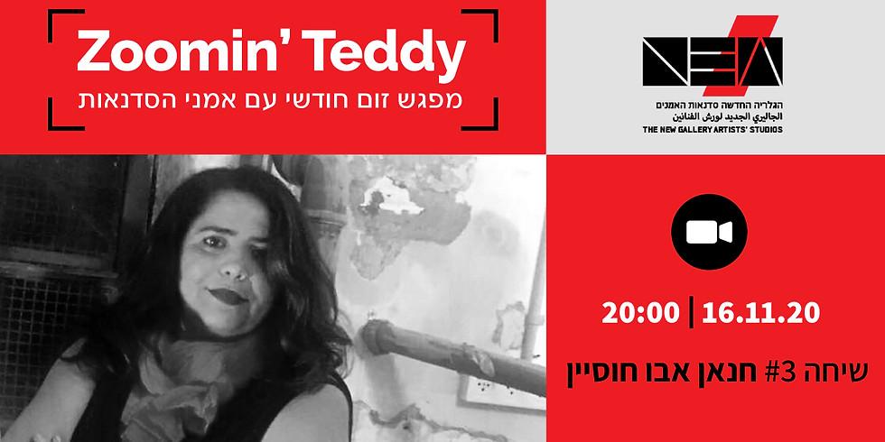 Zoomin' Teddy: מפגש #3 חנאן אבו חוסיין