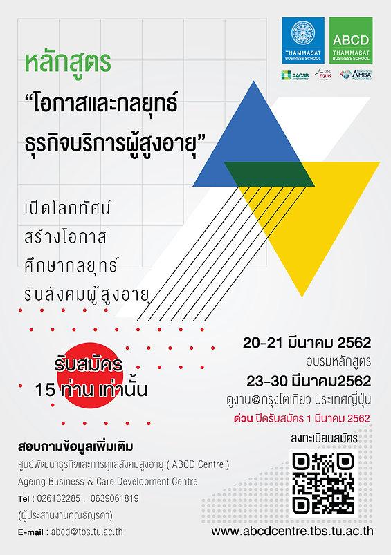 PR_Poster1-01.03.19.jpg