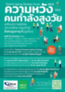 Cover_TAS Forum2019.JPG