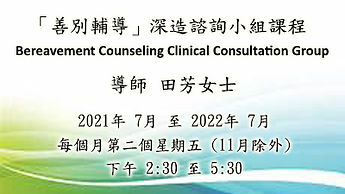 Bereavement Counseling Clinical Consulta