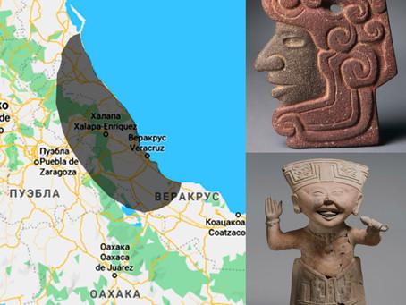 Классическая культура Веракрус