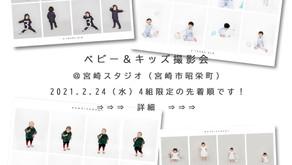 2/24撮影会@宮崎スタジオ