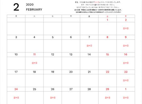 2020年2月の営業日のお知らせ