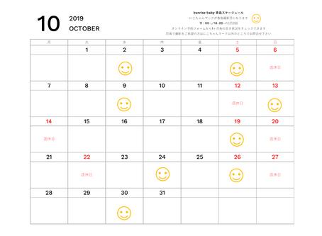 10月のスケジュールを更新しました