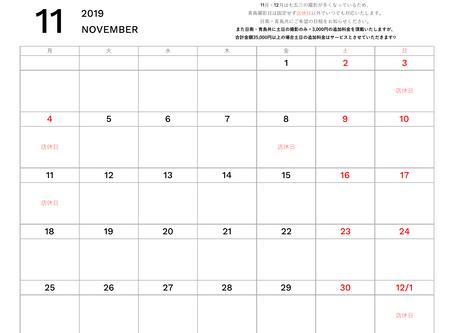 11月のスケジュールを更新しました