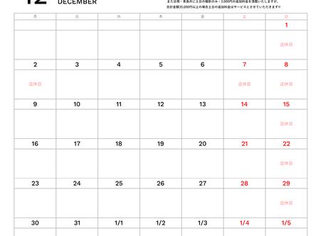12月のスケジュールを更新しました