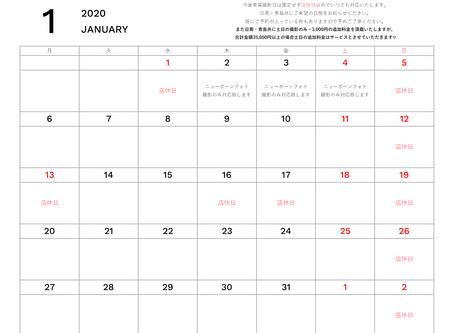2020年1月のスケジュールを更新しました