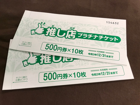 推し店プラチナチケット販売します。