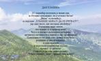 Међународни дан планина (11.12.)
