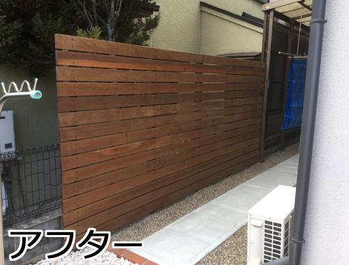木製目隠しフェンスを設置した庭