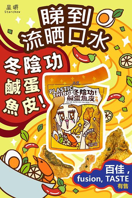 Plastic Thing Tom Yum Fish Skin ParkNShop 1.jpg