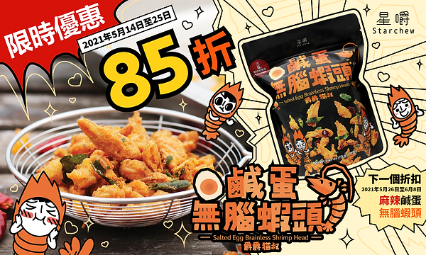 LP Promo Salted Egg Shrimp Head ver2.png