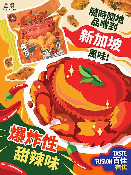 chili crab 1 (PnS).jpg
