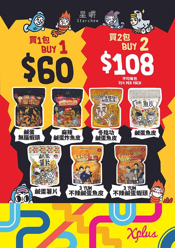 LCX Star Chew Price List.jpg