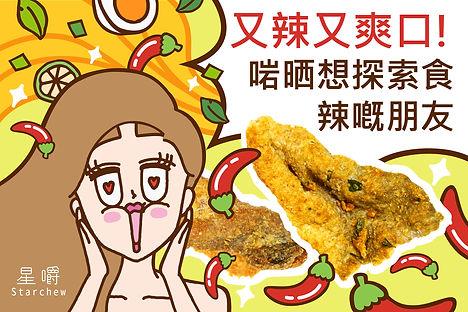 Plastic Thing Tom Yum Fish Skin ParkNShop 2.jpg
