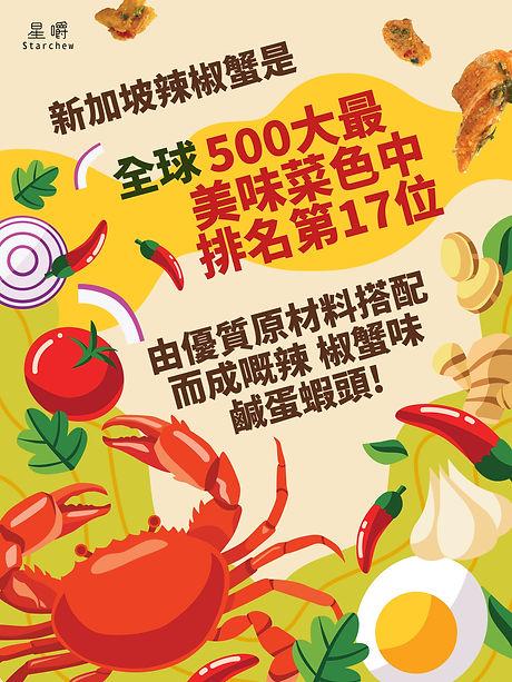 chili crab 3.jpg
