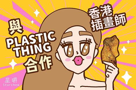 Plastic Thing Tom Yum Fish Skin ParkNShop 3.jpg