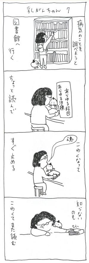 乳がんちゃん7